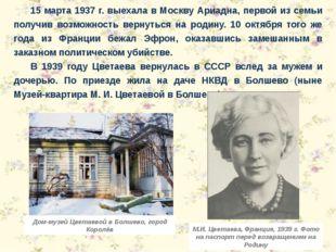 15 марта 1937 г. выехала в Москву Ариадна, первой из семьи получив возможност