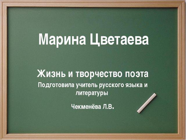 Марина Цветаева Жизнь и творчество поэта Подготовила учитель русского языка и...