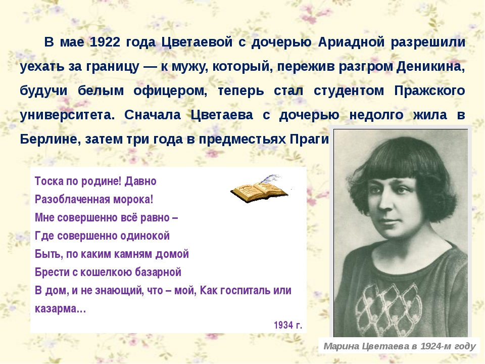 В мае 1922 года Цветаевой с дочерью Ариадной разрешили уехать за границу — к...