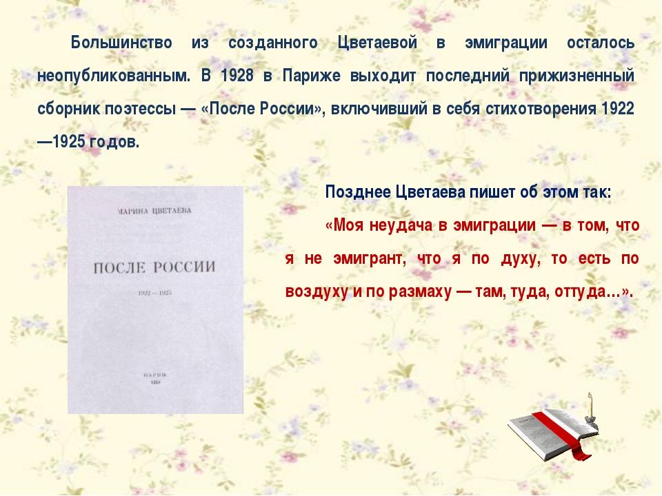 Большинство из созданного Цветаевой в эмиграции осталось неопубликованным. В...
