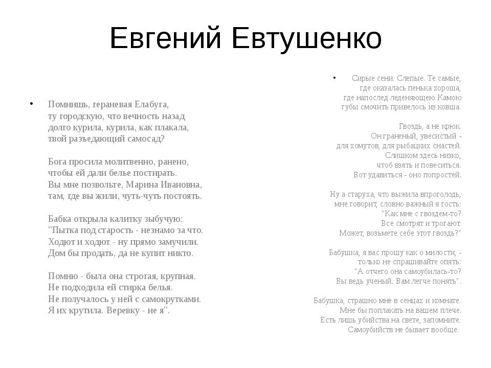 Евгений Евтушенко Помнишь, гераневая Елабуга, ту городскую, что вечность наза...