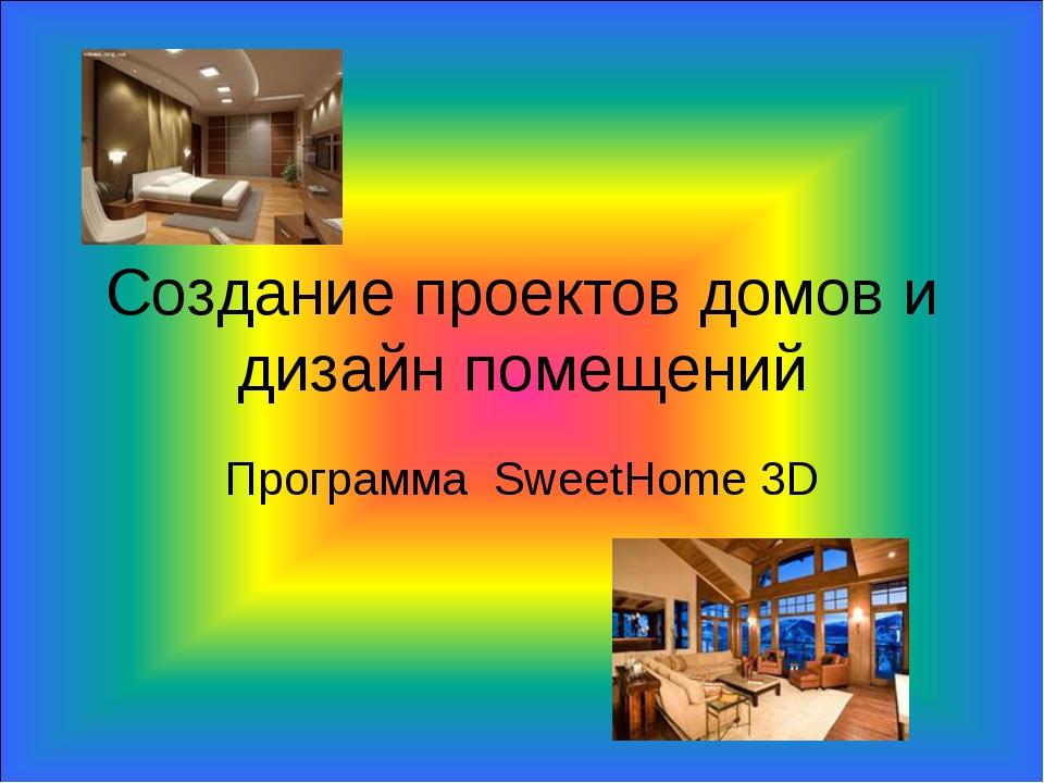 Создание проектов домов и дизайн помещений Программа SweetHome 3D