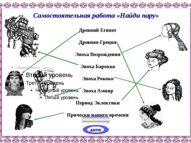 «Лестница знаний» далее МОЛОДЦЫ!