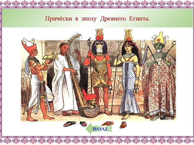 Причёски в эпоху Древнего Египта. НАЗАД