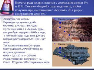 Имеется руда из двух пластов с содержанием меди 6% и 11%. Сколько «бедной» ру