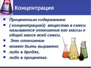 Концентрация Процентным содержанием ( концентрацией) вещества в смеси называе