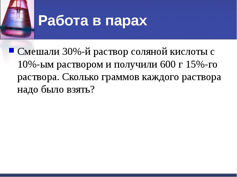 Работа в парах Смешали 30%-й раствор соляной кислоты с 10%-ым раствором и пол...