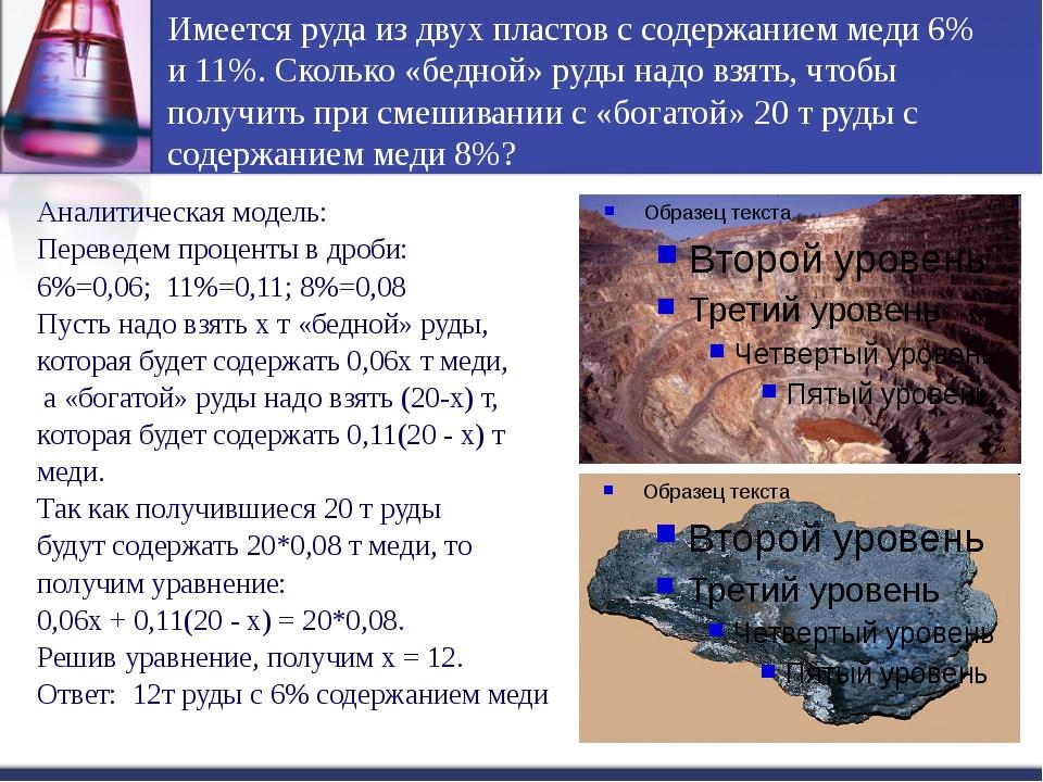 Имеется руда из двух пластов с содержанием меди 6% и 11%. Сколько «бедной» ру...