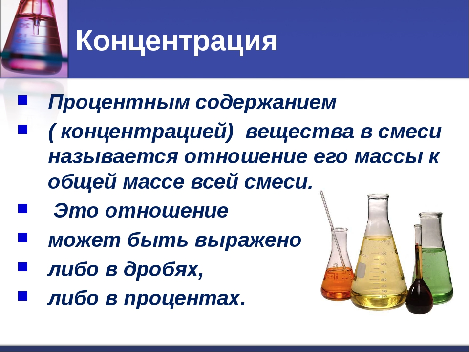 Концентрация Процентным содержанием ( концентрацией) вещества в смеси называе...