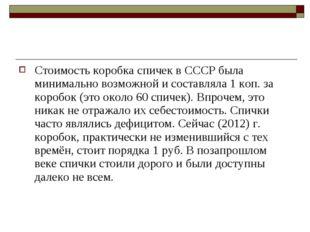 Стоимость коробка спичек в СССР была минимально возможной и составляла 1 коп.