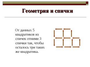От данных 5 квадратиков из спичек отними 3 спички так, чтобы осталось три та