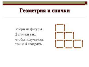 Убери из фигуры 2 спички так, чтобы получилось точно 4 квадрата. Геометрия
