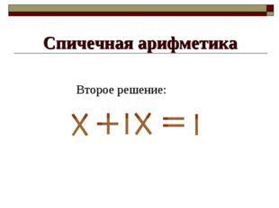 Спичечная арифметика Второе решение: