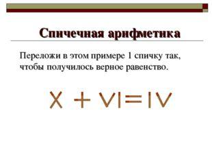 Переложи в этом примере 1 спичку так, чтобы получилось верное равенство. Спич