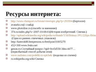 Ресурсы интернета: http://www.chemport.ru/forum/viewtopic.php?p=293594 (Берто