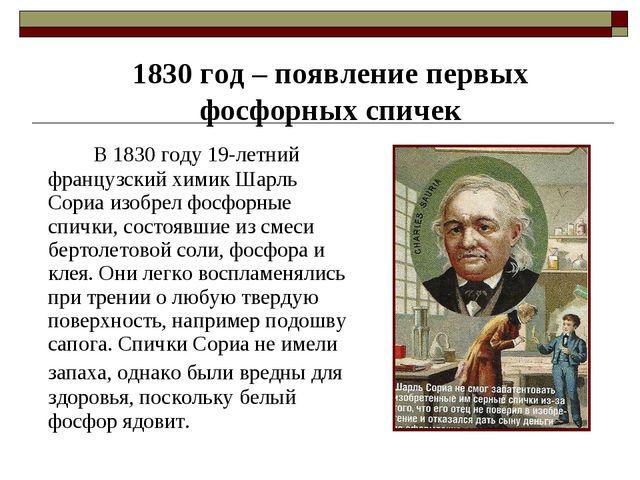 В 1830 году 19-летний французский химик Шарль Сориа изобрел фосфорные спичк...