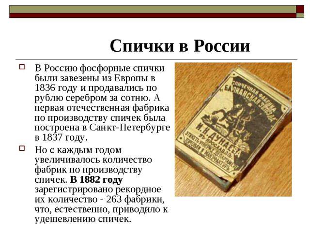 Спички в России В Россию фосфорные спички были завезены из Европы в 1836 год...
