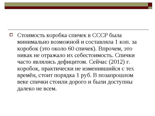 Стоимость коробка спичек в СССР была минимально возможной и составляла 1 коп....