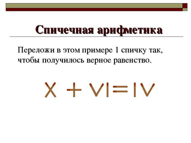 Переложи в этом примере 1 спичку так, чтобы получилось верное равенство. Спич...