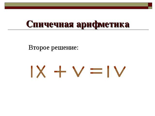 Второе решение: Спичечная арифметика