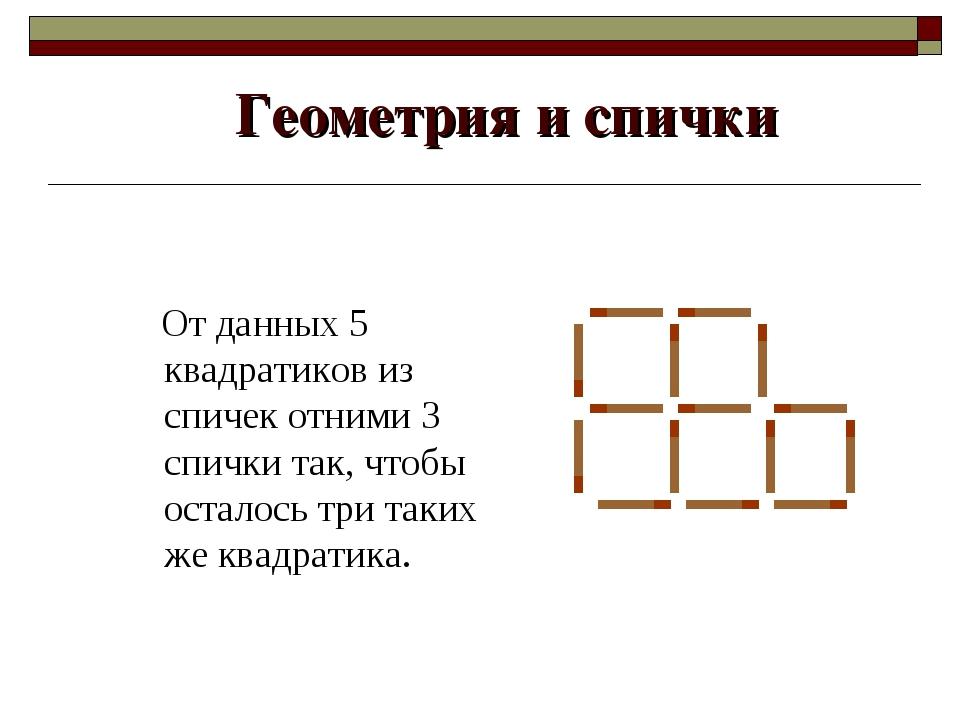От данных 5 квадратиков из спичек отними 3 спички так, чтобы осталось три та...