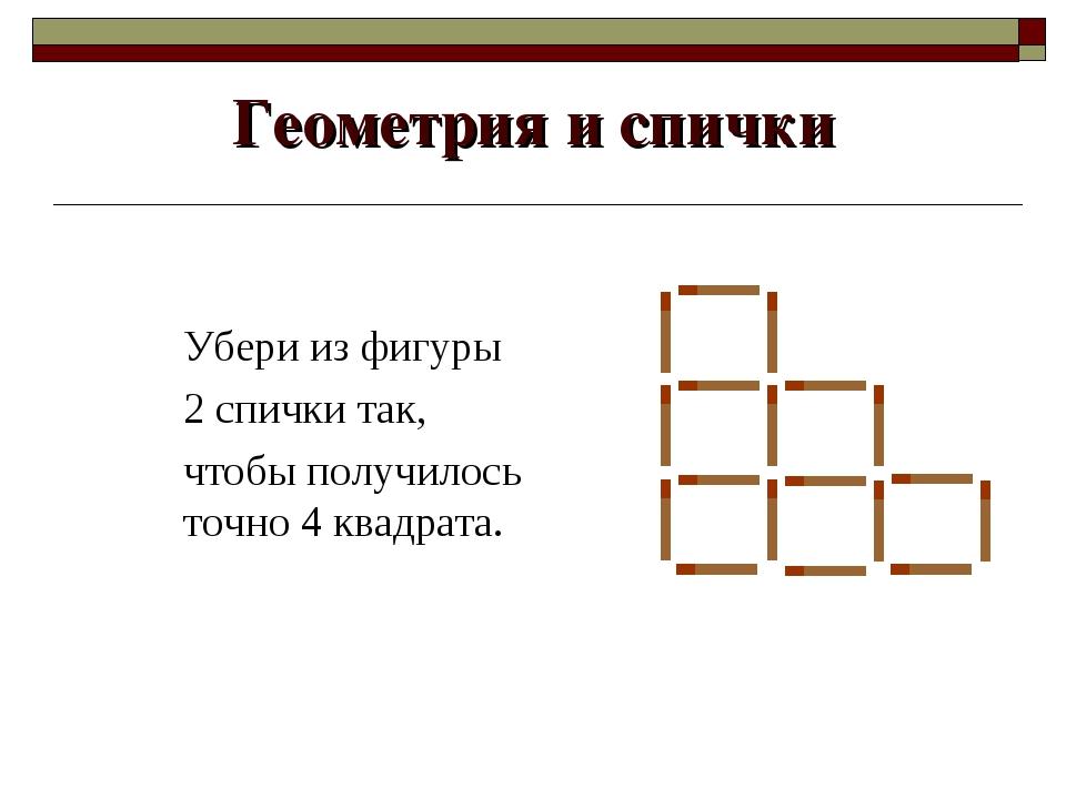 Убери из фигуры 2 спички так, чтобы получилось точно 4 квадрата. Геометрия...