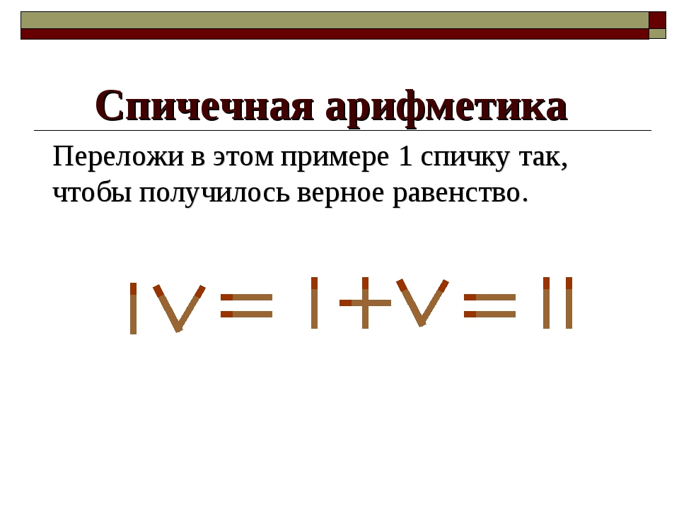 Спичечная арифметика Переложи в этом примере 1 спичку так, чтобы получилось в...