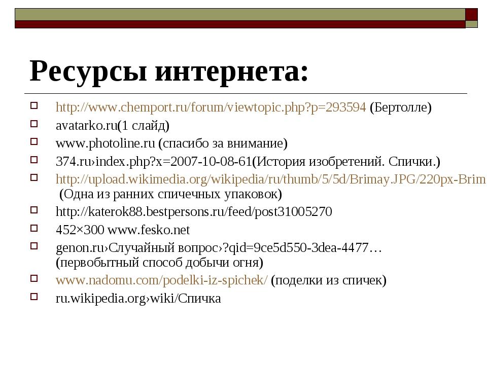 Ресурсы интернета: http://www.chemport.ru/forum/viewtopic.php?p=293594 (Берто...
