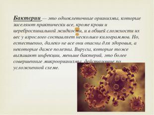 Бактерии — это одноклеточные организмы, которые заселяют практически все, кр
