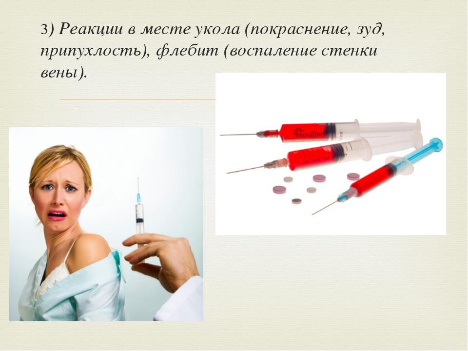 3) Реакции в месте укола (покраснение, зуд, припухлость), флебит (воспаление...