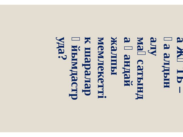 Қазақстанда ЖҚТБ –ға алдын алу мақсатында қандай жалпы мемлекеттік шаралар ұй...