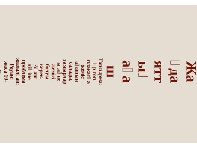 Жағдаяттық ағаш Тапсырма: әр топ плакатқа жеміс ағашын салады, тамырлары және...