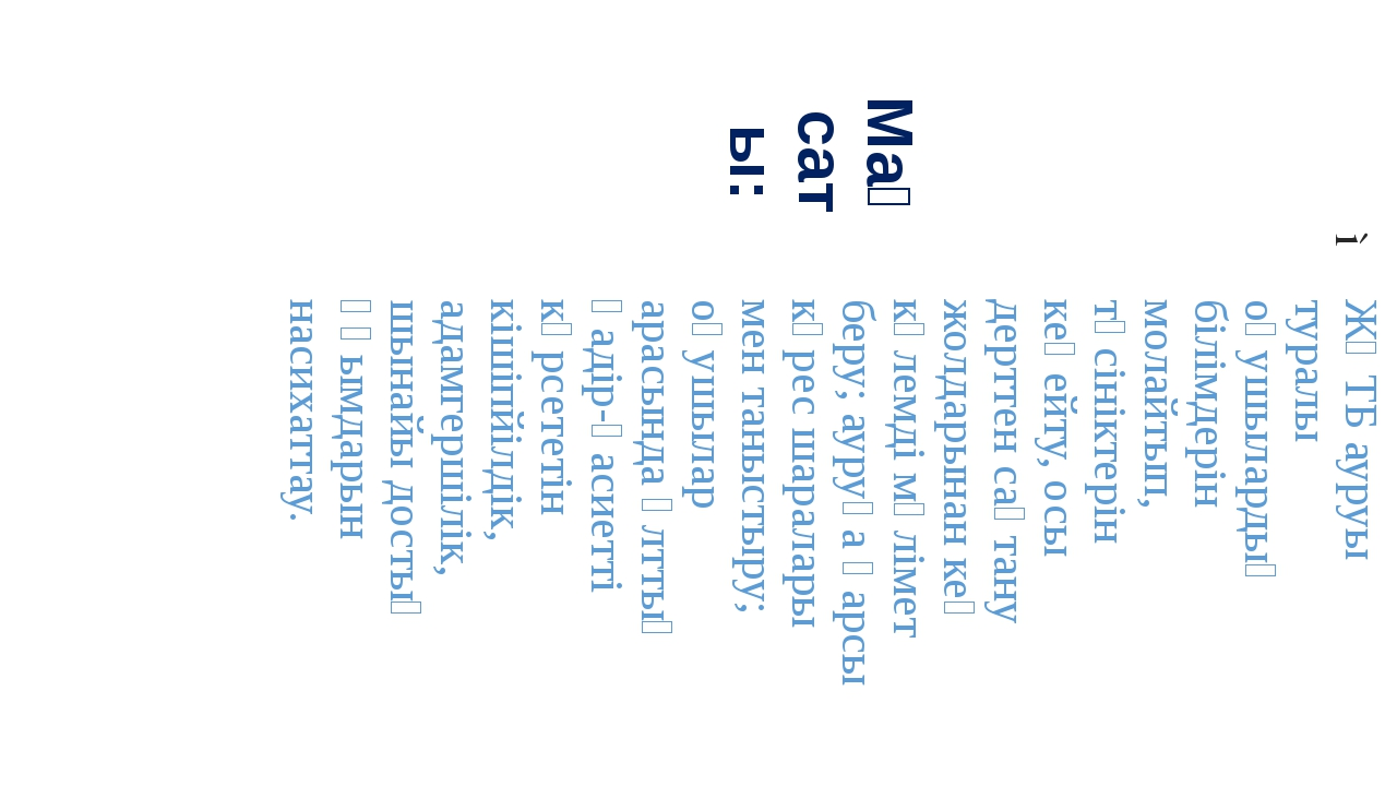 Мақсаты: ЖҚТБ ауруы туралы оқушылардың білімдерін молайтып, түсініктерін кеңе...