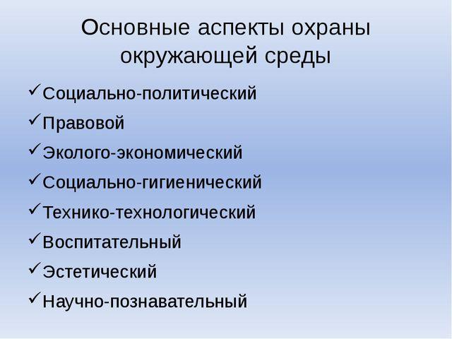 Основные аспекты охраны окружающей среды Социально-политический Правовой Экол...
