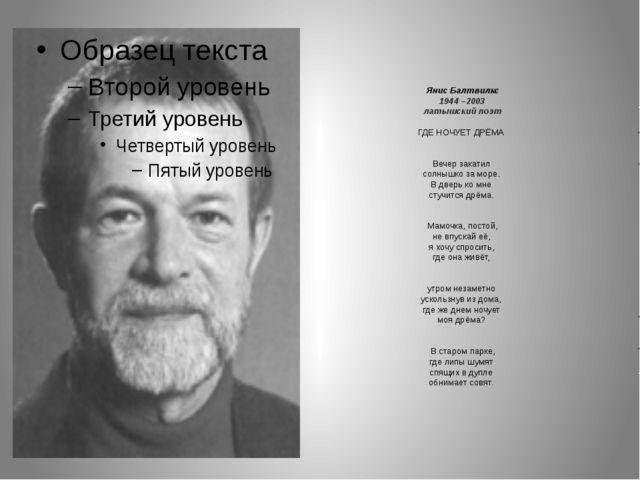 Янис Балтвилкс 1944 –2003 латышский поэт ГДЕ НОЧУЕТ ДРЁМА Вечер закатил солн...