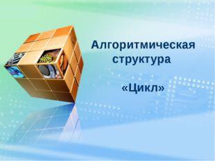 Алгоритмическая структура «Цикл» www.themegallery.com LOGO