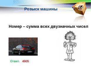 Розыск машины Номер – сумма всех двузначных чисел Ответ: 4905 LOGO