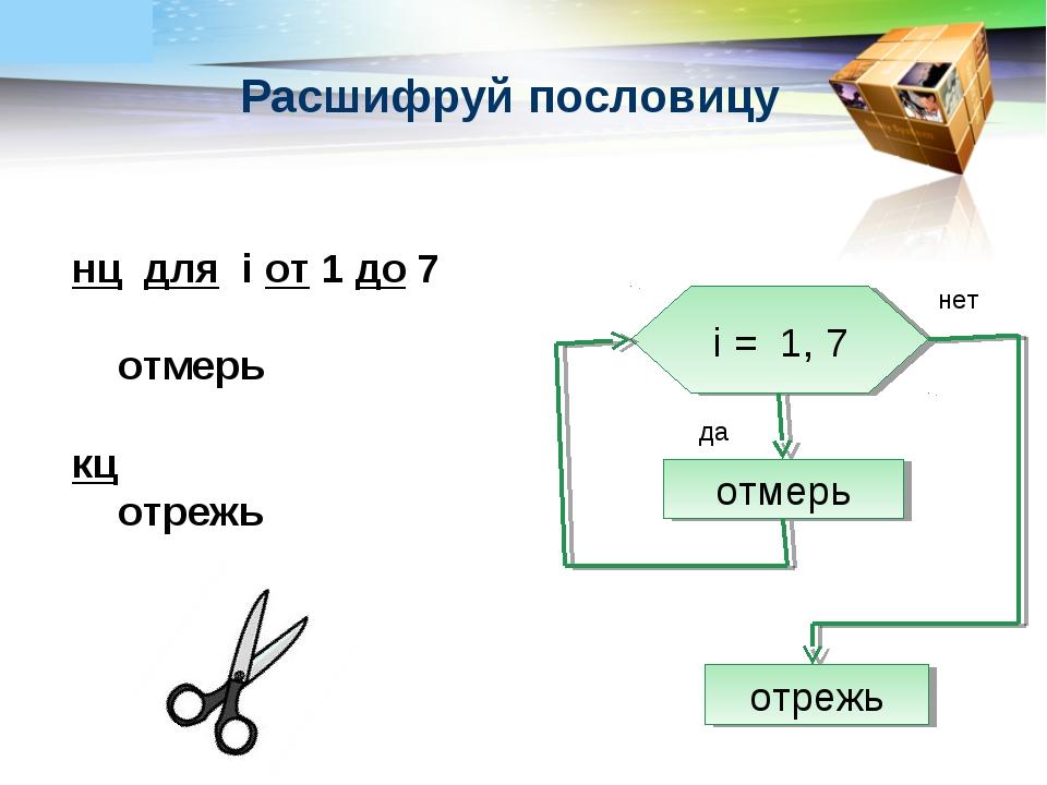 Расшифруй пословицу нц для i от 1 до 7 отмерь кц отрежь i = 1, 7 отмерь отреж...