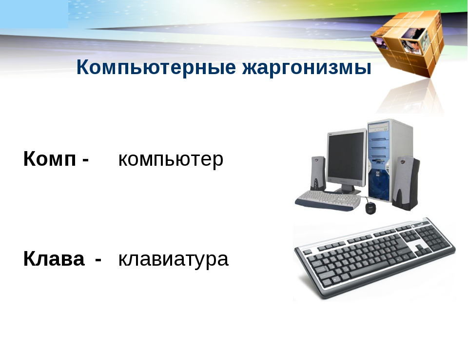 Компьютерные жаргонизмы Комп - Клава - компьютер клавиатура LOGO