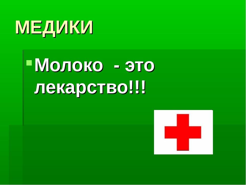 МЕДИКИ Молоко - это лекарство!!!