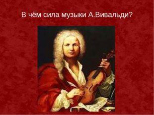 В чём сила музыки А.Вивальди?