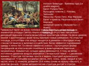 Антонио Вивальди - Времена года (Le quattro stagioni). БалетРолана Пети Выпу