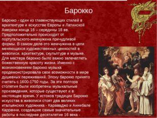 Барокко Барокко - один из главенствующих стилей в архитектуре и искусстве Евр