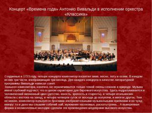 Концерт «Времена года» Антонио Вивальди в исполнении оркестра «Классика» Созд