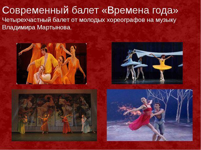 Современный балет «Времена года» Четырехчастный балет от молодых хореографов...