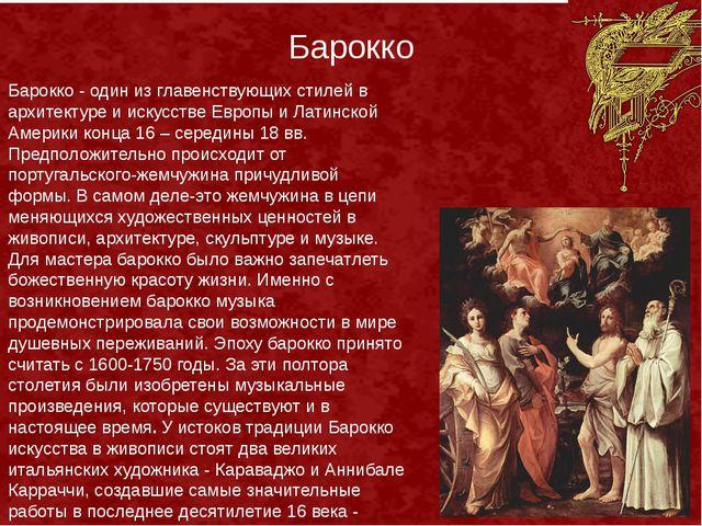 Барокко Барокко - один из главенствующих стилей в архитектуре и искусстве Евр...