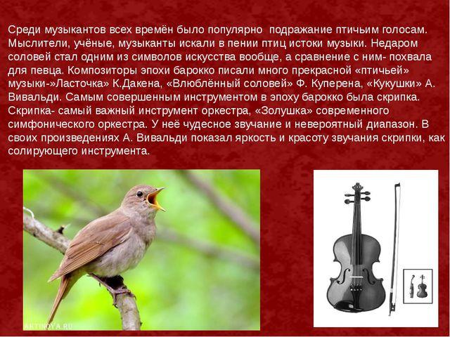 Среди музыкантов всех времён было популярно подражание птичьим голосам. Мысли...