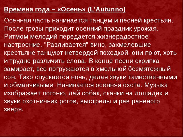 Времена года – «Осень» (L'Autunno) Осенняя часть начинается танцем и песней к...
