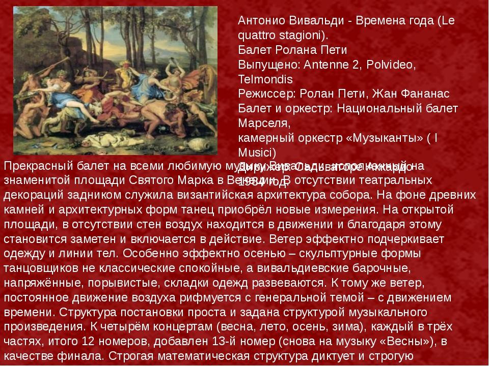 Антонио Вивальди - Времена года (Le quattro stagioni). БалетРолана Пети Выпу...