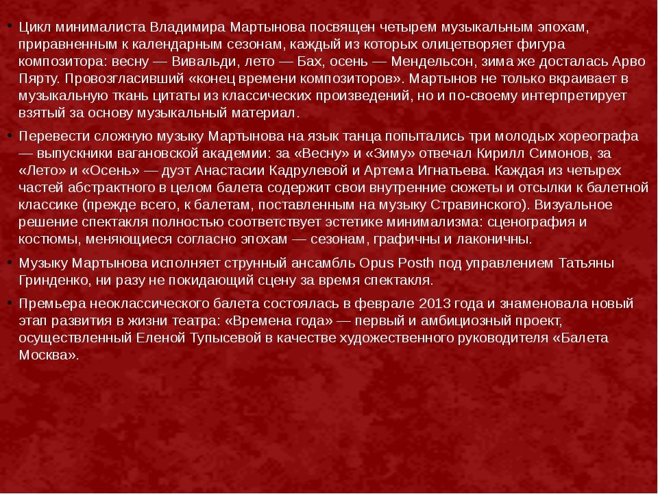 Цикл минималиста Владимира Мартынова посвящен четырем музыкальным эпохам, при...